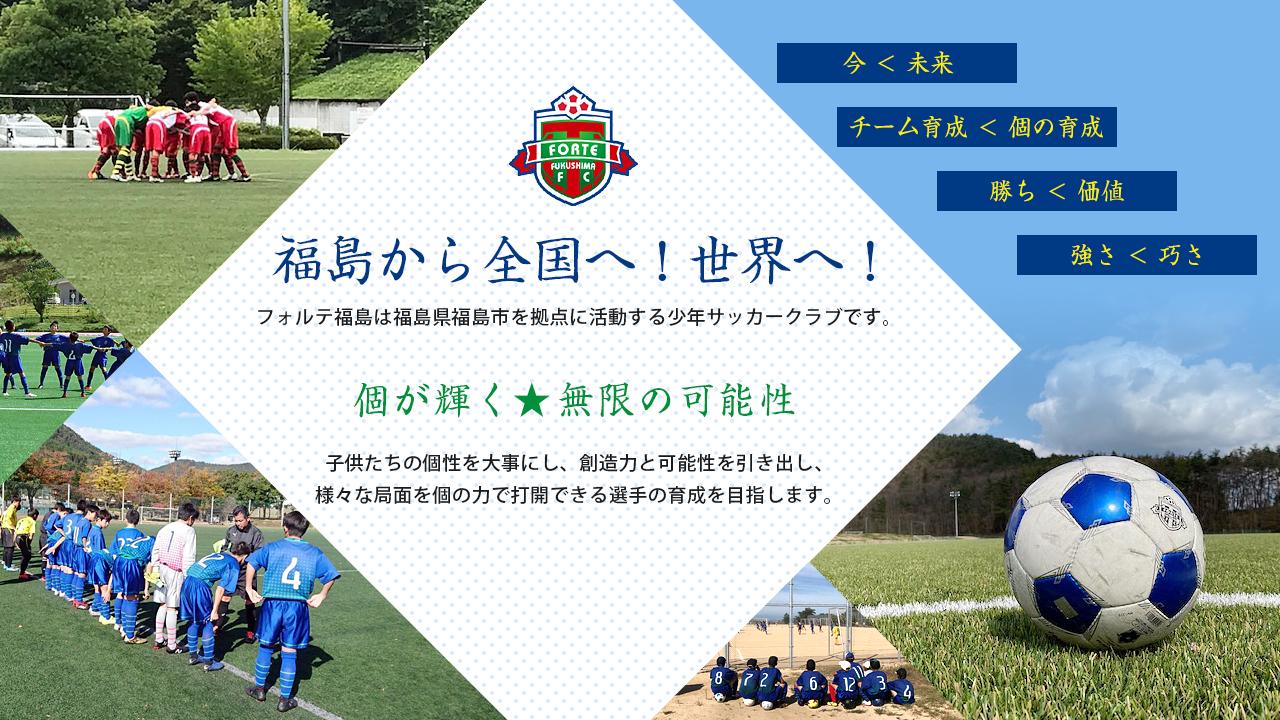 フォルテ福島FC|福島市の少年サッカークラブ
