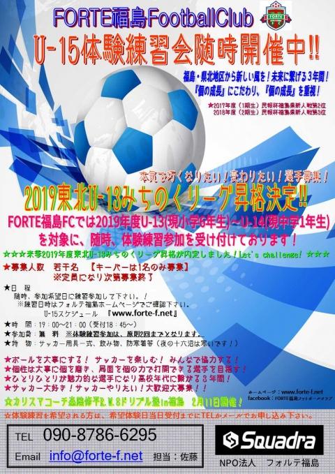 19U-15体験練習会 最終版 2