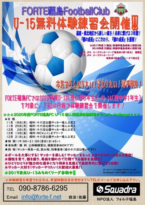 20U-15体験練習会