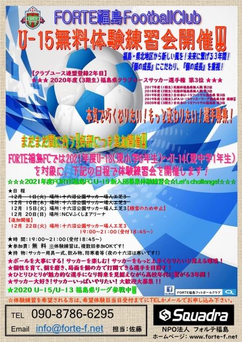 21U-15体験練習会12.15_1